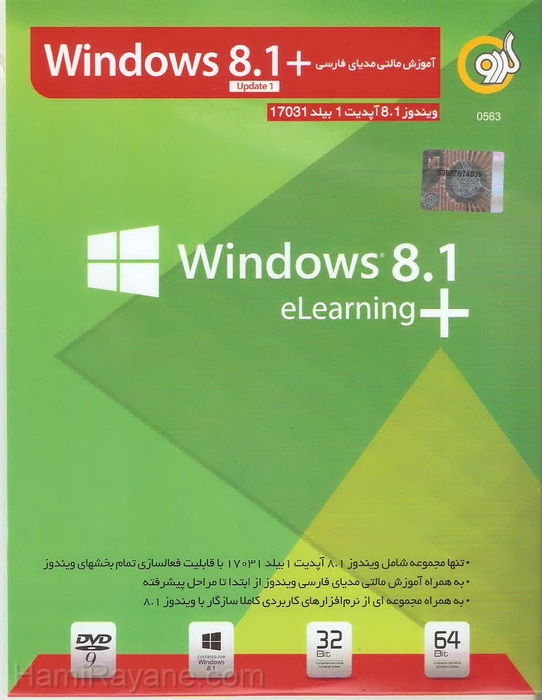 Windows 8.1 +Updaete 1+el