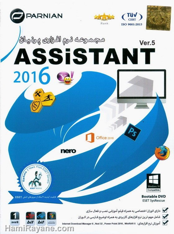 Assistant 2016