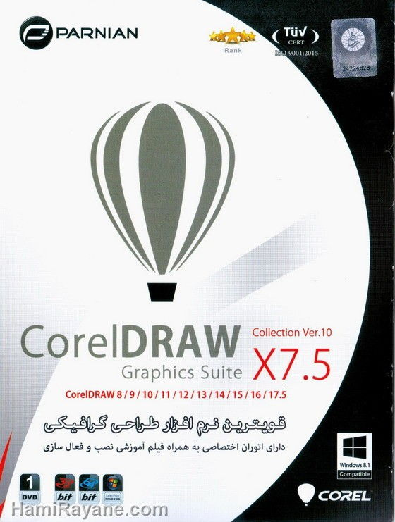 Corel Draw Collection x7.5