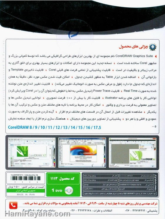 کرل کالکشن Corel Draw Collection x7.5