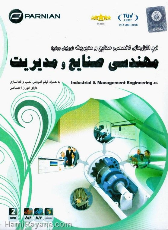 Industrial - Management Engineering