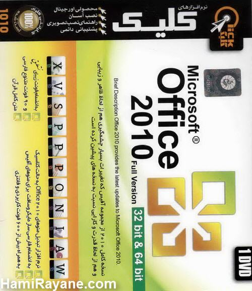 Microsoft Office 2010 Full Version32 bit - 64 bit