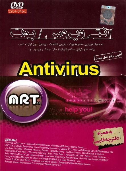 MRT Boot Antivirus