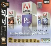 مجموعه فتو شاپ Adobe Photoshop Collection