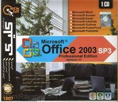 افیس 2003 Office 2003 Sp3