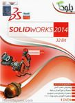سالیدورک 2014   32بیت SOLID Works 2014  32bit