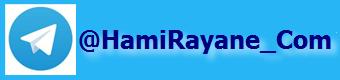 @HamiRayane_Com کانال حامی رایانه