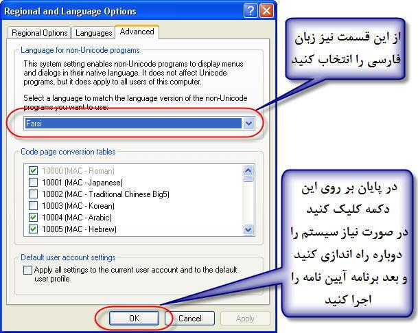 فارسی سازی ویندوز, فارسی سازی ویندوز XP و ۷ و ۸ و ۱۰